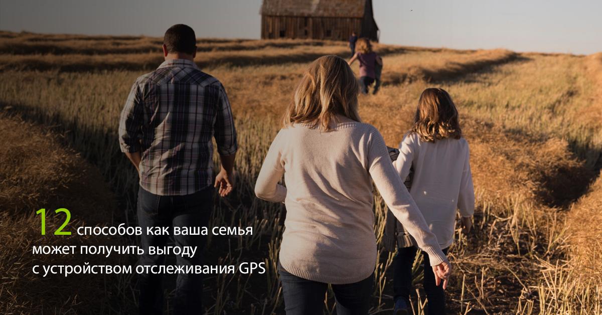 12способов, как ваша семья может извлечь пользу, используя устройства для GPS-мониторинга