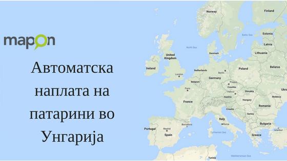 Уморни сте од плаќање на казни за патарина во Унгарија? Мапон има решение