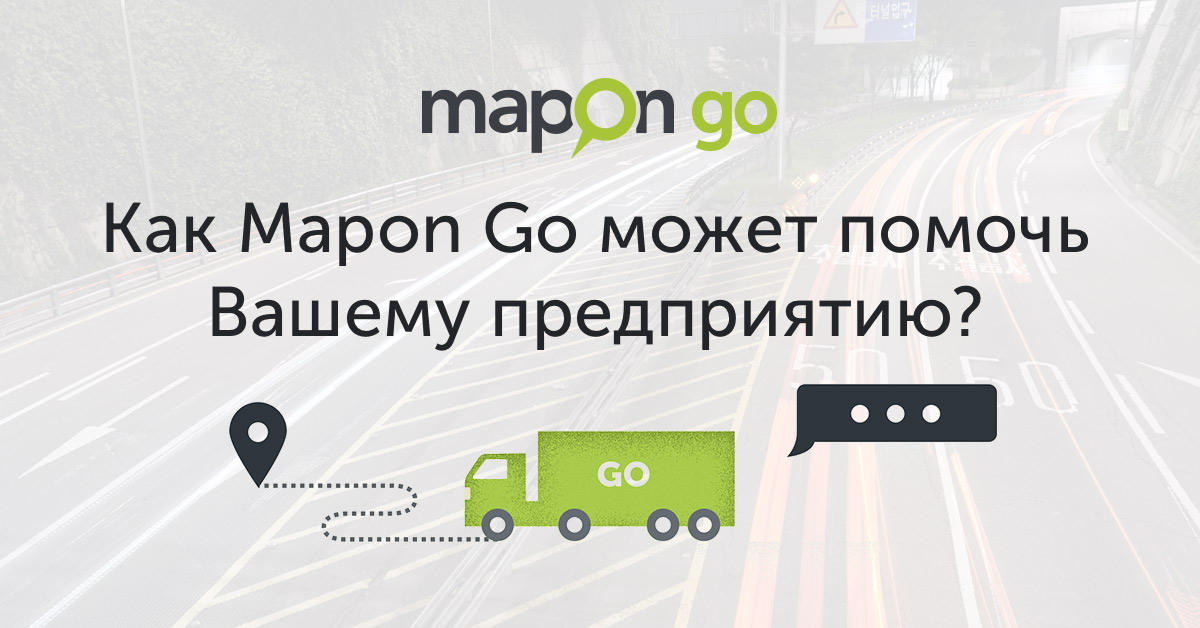 MaponGO! Какую пользу извлечет из него ваше предприятие?