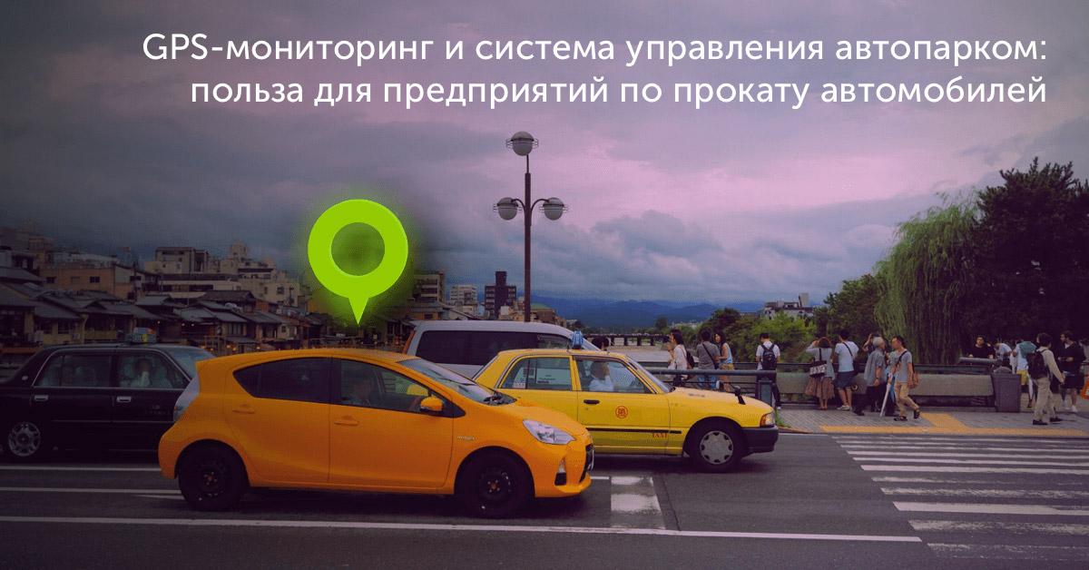 GPS-мониторинг и система управления автопарком: польза для предприятий по прокату автомобилей