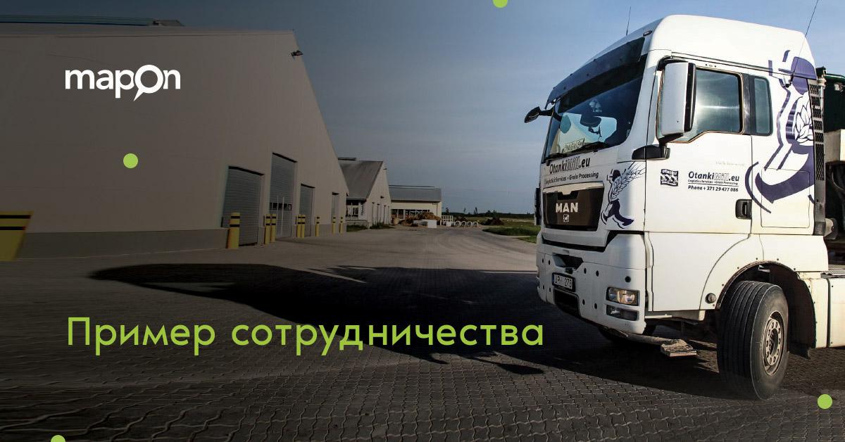 Используя Mapon решения, снижается расход топлива автопарка на 10%
