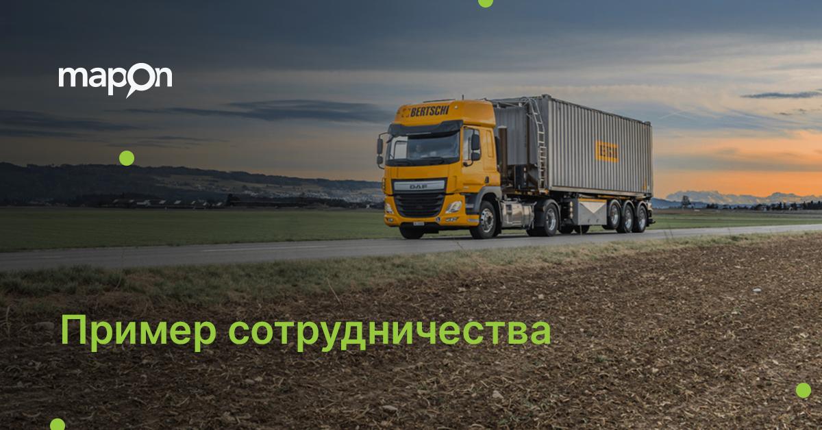 Bertschi AG улучшает обучение водителей и просматриваемость цепочки поставок с помощью решений Mapon